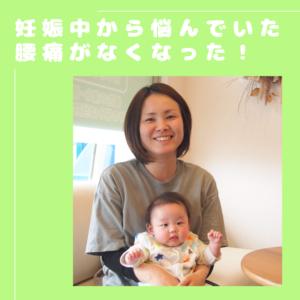産後ママの声/産後の腰痛