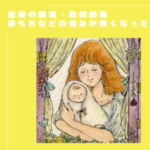 産後ママの喜びの声