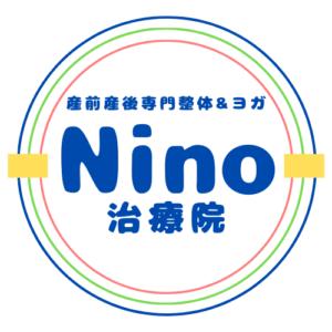 産前産後専門整体Nino治療院ロゴ