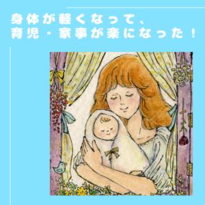 産後ママの喜びの声/骨盤の開き・肩こり