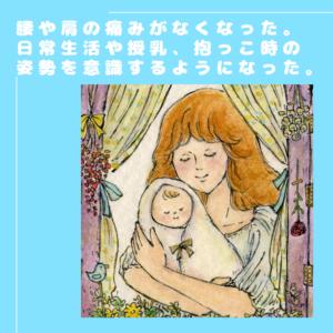 産後ママ喜びの声/産後の腰痛・骨盤の歪み
