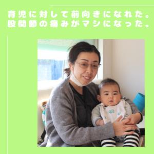 産後ママの声/産後の股関節の痛み・骨盤の歪み