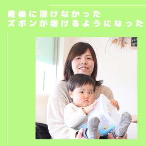 産後ママの喜びの声/産後の腰痛・骨盤の歪み
