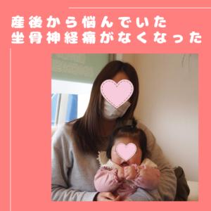産後ママの声/坐骨神経痛・産後の骨盤の歪み