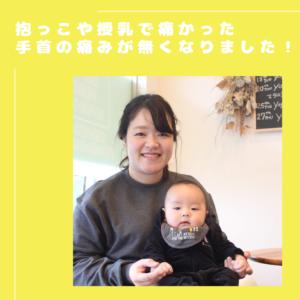 ママの喜びの声(産後骨盤ケア)