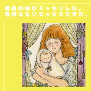 産後ママの声