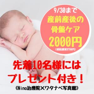 9月30日まで初回特別価格2000円