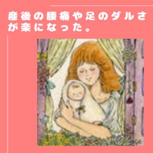 産後ママの声、香芝市、産後の腰痛