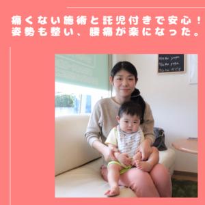 産後ママの喜びの声/橿原市/産後の腰痛