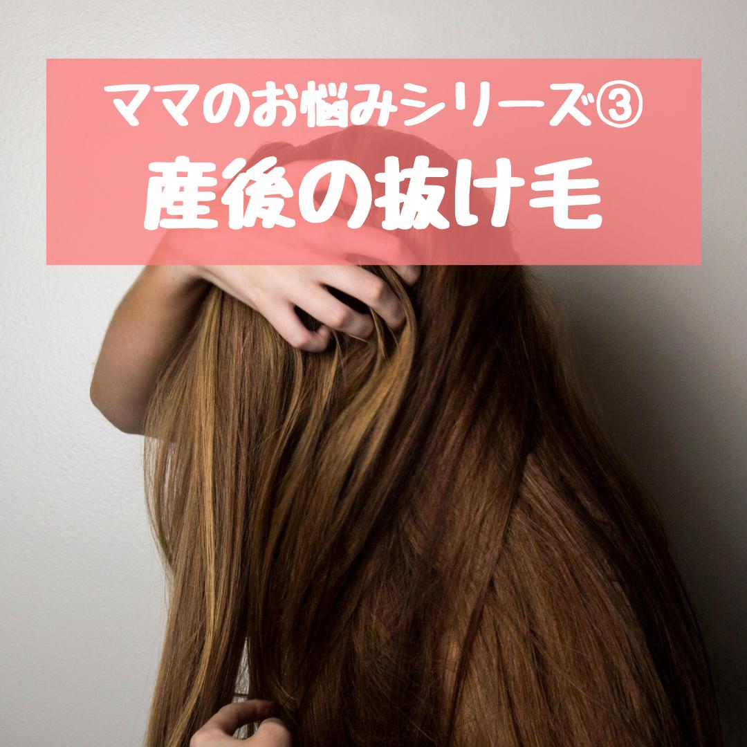 産後の抜け毛イメージ
