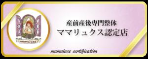 産前産後専門整体ママリュクス認定店