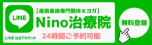 Nino治療院公式LINEアカウント登録