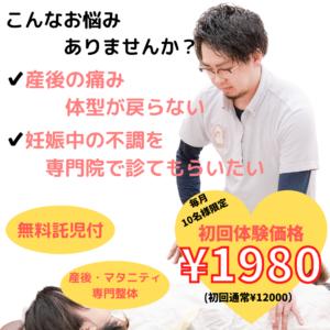 産後骨盤矯正・マタニティ整体体験1980円