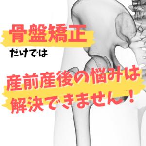 骨盤矯正だけでは治りません