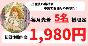 産後の骨盤矯正体験1980円