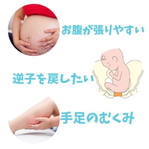 妊娠中の逆子、お腹の張り
