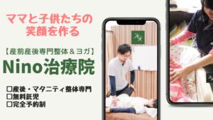 産前産後専門整体&ヨガNino治療院ホームページ