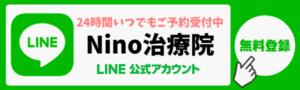 Nino治療院公式LINE登録