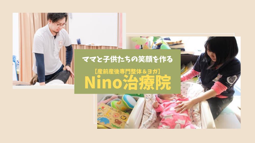 Nino治療院のyoutubeチャンネルアート
