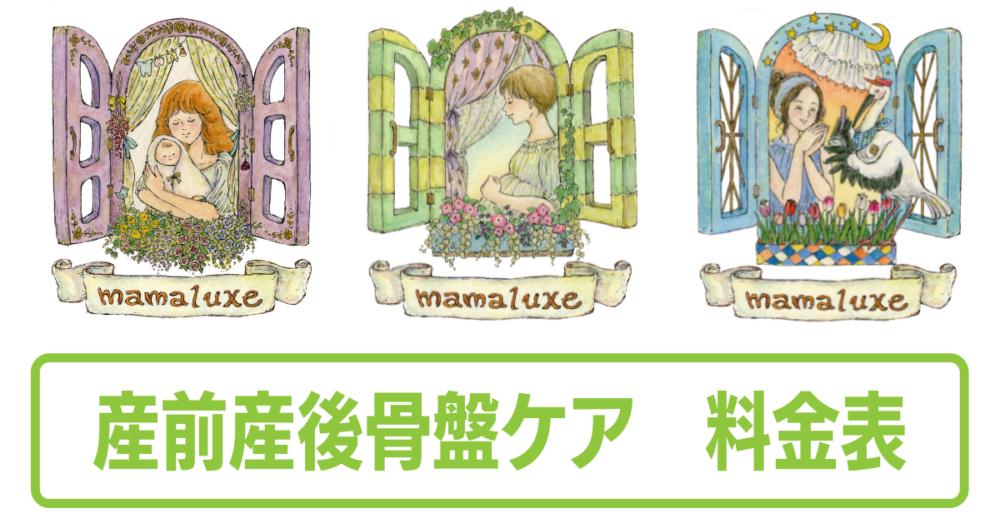 【産前産後専門整体&ヨガ】Nino治療院料金表