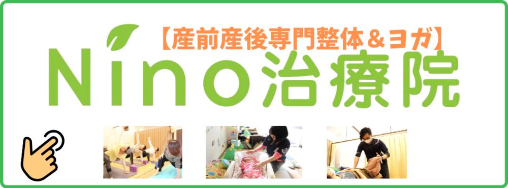 Nino治療院ホームページバナー
