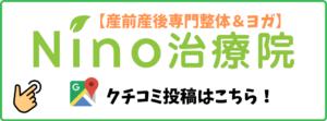 Nino治療院の口コミ投稿はこちら