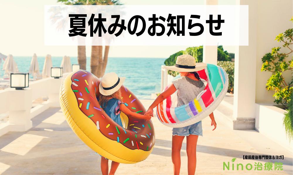 Nino治療院/夏期休暇のお知らせ