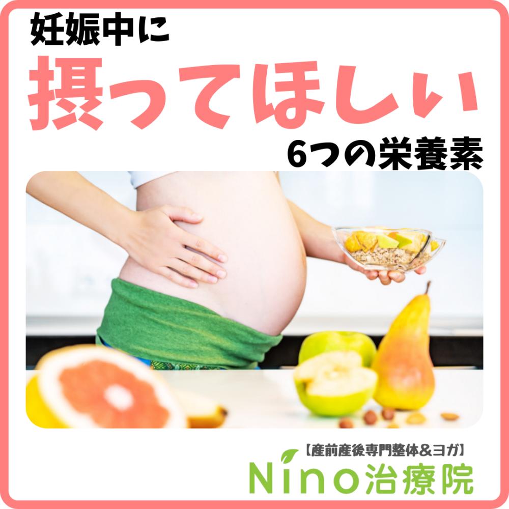 妊娠中に摂って欲しい栄養素6つ